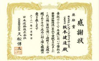 日本道路株式会社様より感謝状を頂戴いたしました