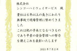 首都高メンテナンス神奈川株式会社様より表彰状を頂戴いたしました