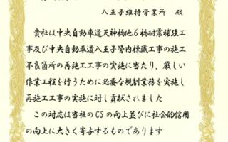 中日本ハイウェイ・メンテナンス中央株式会社様より感謝状を頂戴いたしました