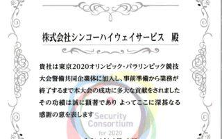東京2020オリンピック・パラリンピック競技大会警備共同企業体様より感謝状を頂戴いたしました