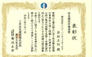 三井住友建設株式会社様より表彰状を頂戴いたしました